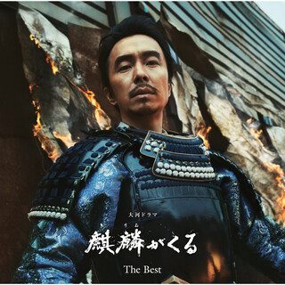 NHK大河ドラマ「麒麟がくる」オリジナル・サウンドトラック The Best (エヌエイチケイタイガドラマキリンガクルオリジナルサウンドトラックザベスト)