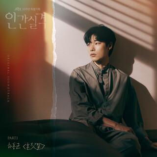 人間失格 Part.1 韓劇原聲帶 (lost (Original Television Soundtrack, Pt. 1)