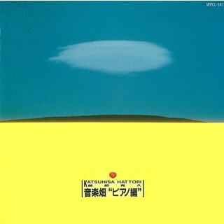 Ongakubatake Piano Edition