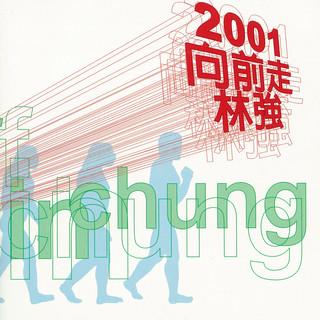 林強2001向前走十年精典