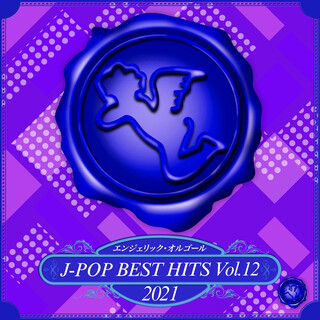 2021 J-POP BEST HITS, Vol.12(オルゴールミュージック) (2021 J-Pop Best Hits, Vol. 12(Music Box))