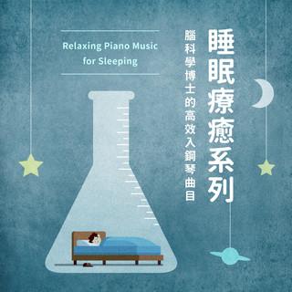 睡眠療癒系列:腦科學博士的高效入鋼琴曲目 (Relaxing Piano Music for Sleeping)