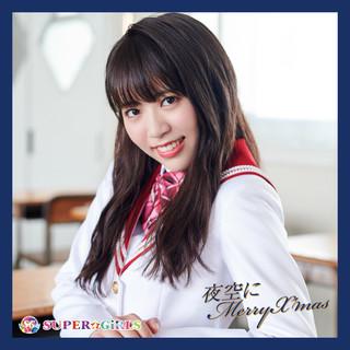 夜空MerryX'mas / 心動High Range!!!