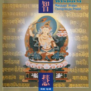 奕睆傳統藏密 (1):智慧.Wisdom