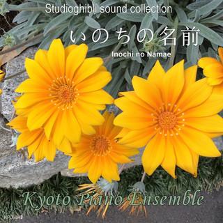 いのちの名前(「千と千尋の神隠し」より) - inst version (Inochi No Namae Instrumental Version)