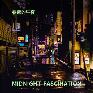 眷戀的午夜 Midnight Fascination