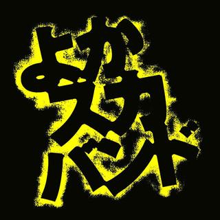 よかスカバンド (Yokasuka Band)