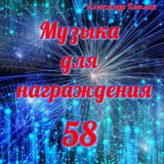 Музыка Для Награждения - 58