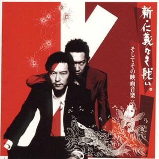 新・仁義なき戦い。 そしてその映画音楽 (Shin Jinginaki Tatakai Soshite Sono Eiga Ongaku (Original Motion Picture Soundtrack))