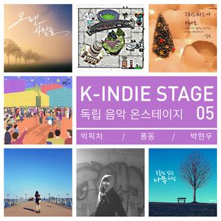 K-indie Stage 韓流娛報 05