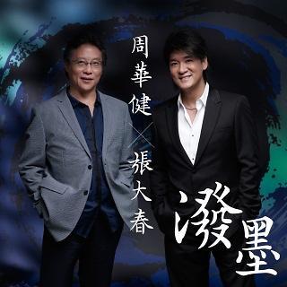 周華健 + 張大春  音樂本事  江湖 (搶聽)