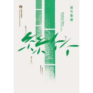 絲竹雅韻 (Jiangnan Sizhu: Classy Chinese Chamber Music)