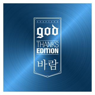 Thanks Edition `바람` (Thanks Edition 'Wind')