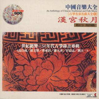 中國音樂大全 - 古箏大全 8 世紀絕響 50 年代古箏錄音專輯