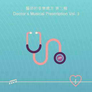 醫師的音樂處方 第三輯