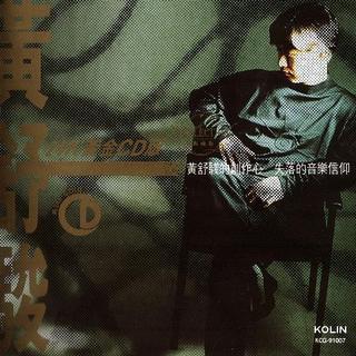 24 K 黃金 CD 版