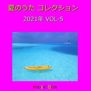 夏のうた コレクション 2021年 オルゴール作品集 VOL-5 (A Musical Box Rendition of Summer Song Collection 2021 Vol-5)