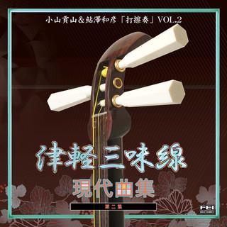 津軽三味線 現代曲集 打擦奏2