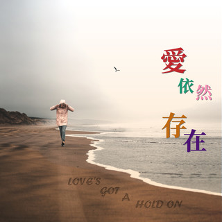 愛依然存在 Love's Got A Hold On