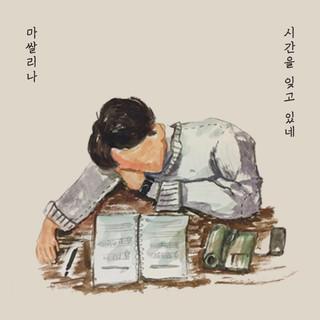 我遺忘了時間 / 韓國獨立樂團‧瑪莎莉娜