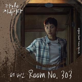 타인은 지옥이다 OST Part.2
