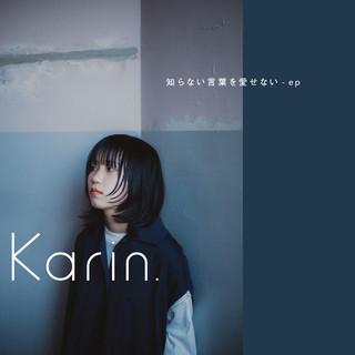 知らない言葉を愛せない - EP (Shiranaikotobawo Aisenai - Ep)