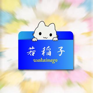 急がば回れ feat.音街ウナ (Isogaba Maware (feat. Otomachi Una))