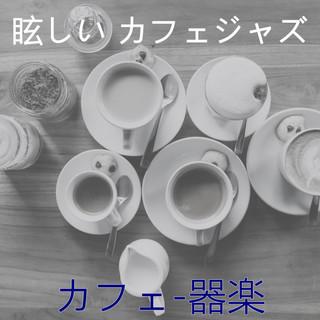 カフェ - 器楽