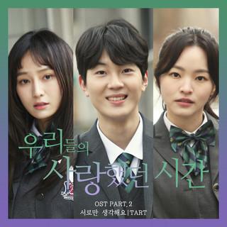 Love, Happy Memories (Original Soundtrack), Pt. 2