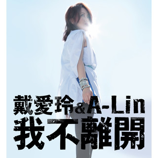 我不離開 (feat. A-Lin) (搶聽)
