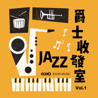 爵士收發室 Vol.1 Jazz Room Vol.1