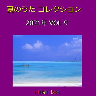 夏のうた コレクション 2021年 オルゴール作品集 VOL-9 (A Musical Box Rendition of Summer Song Collection 2021 Vol-9)