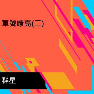 軍號嘹亮 (二)