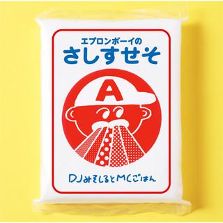 エプロンボーイのさしすせそ (Apronboy No Sashisuseso)