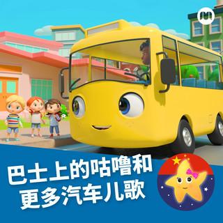巴士上的咕嚕和更多汽車兒歌