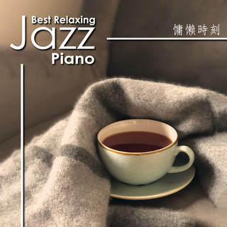 慵懶時刻 Best Relaxing Jazz Piano