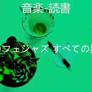 音楽 - 読書