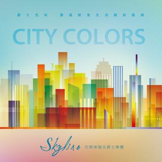 City Colors 城市色彩