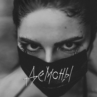 Демоны (Demony)