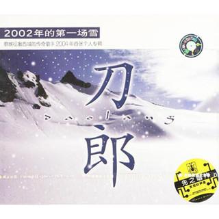 2002 年的第一場雪