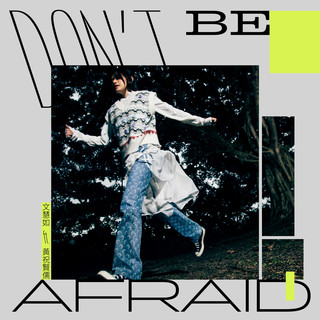 Don't Be Afraid (電影白日夢外送王主題曲)
