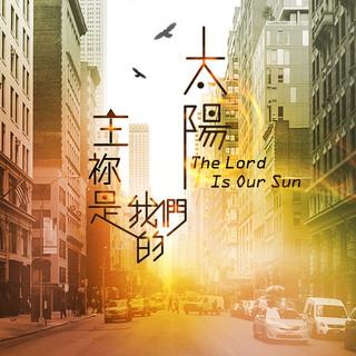 大衛帳幕的榮耀 : 主祢是我們的太陽 (The Lord Is Our Sun)