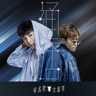 通話(feat. 文氓蘇)