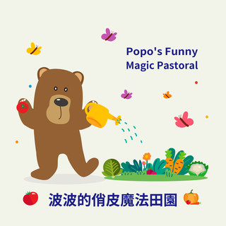 波波的俏皮魔法田園 Popo's Funny Magic Pastoral