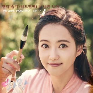 화랑, Pt. 4 (Music From The Original TV Series)