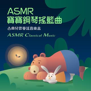 ASMR寶寶鋼琴搖籃曲:古典兒歌童謠音樂盒 (ASMR Classical Music)