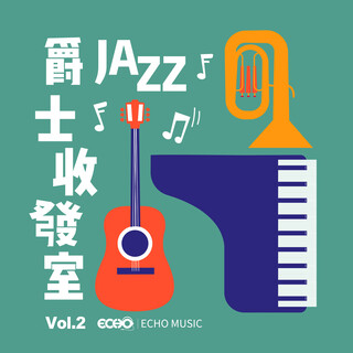 爵士收發室 Vol.2 Jazz Room Vol.2