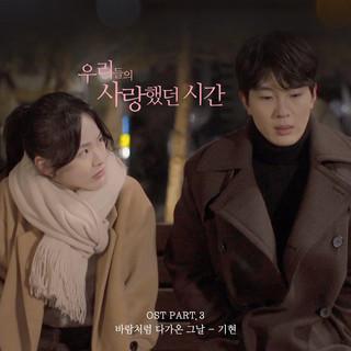 Love, Happy Memories (Original Soundtrack), Pt. 3
