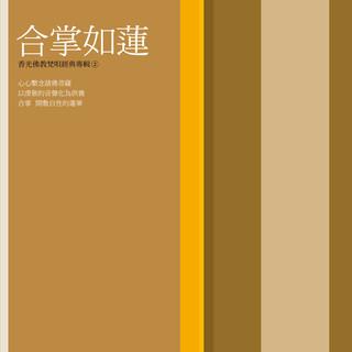 香光佛教梵唱經典專輯 2 合掌如蓮