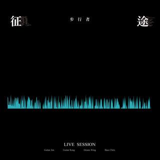 征途 (Live Session)